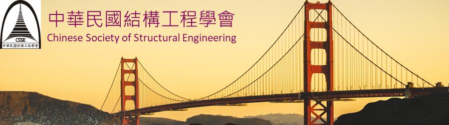 中華民國結構工程學會